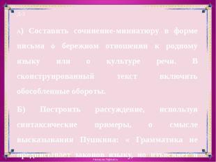 Д-З А) Составить сочинение-миниатюру в форме письма о бережном отношении к ро