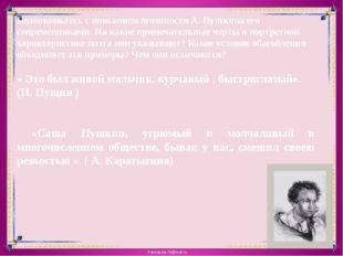 Познакомьтесь с описанием внешности А. Пушкина его современниками. На какие п