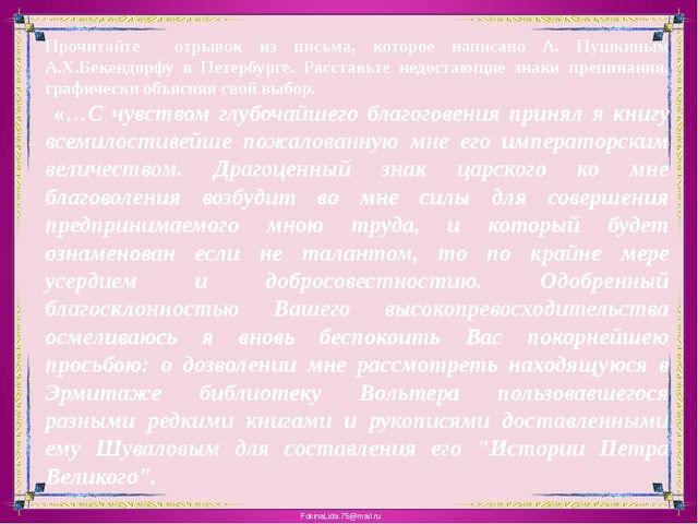 Прочитайте отрывок из письма, которое написано А. Пушкиным А.Х.Бекендорфу в П...