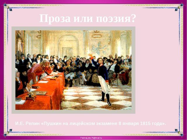 Проза или поэзия? И.Е. Репин «Пушкин на лицейском экзамене 8 января 1815 года...