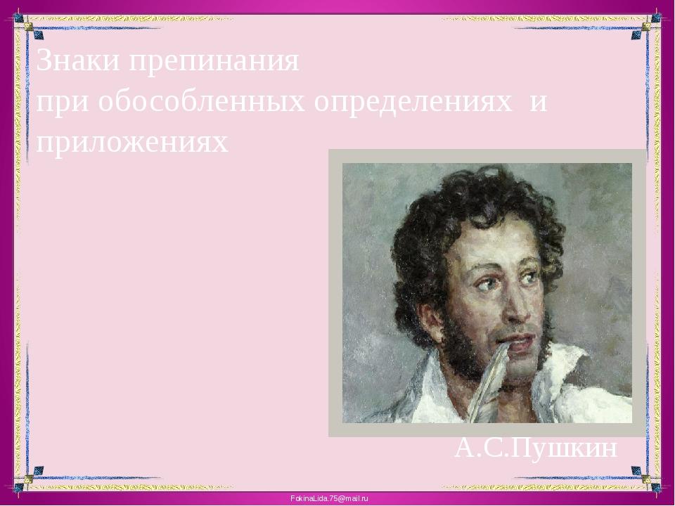 Знаки препинания при обособленных определениях и приложениях А.С.Пушкин Fokin...