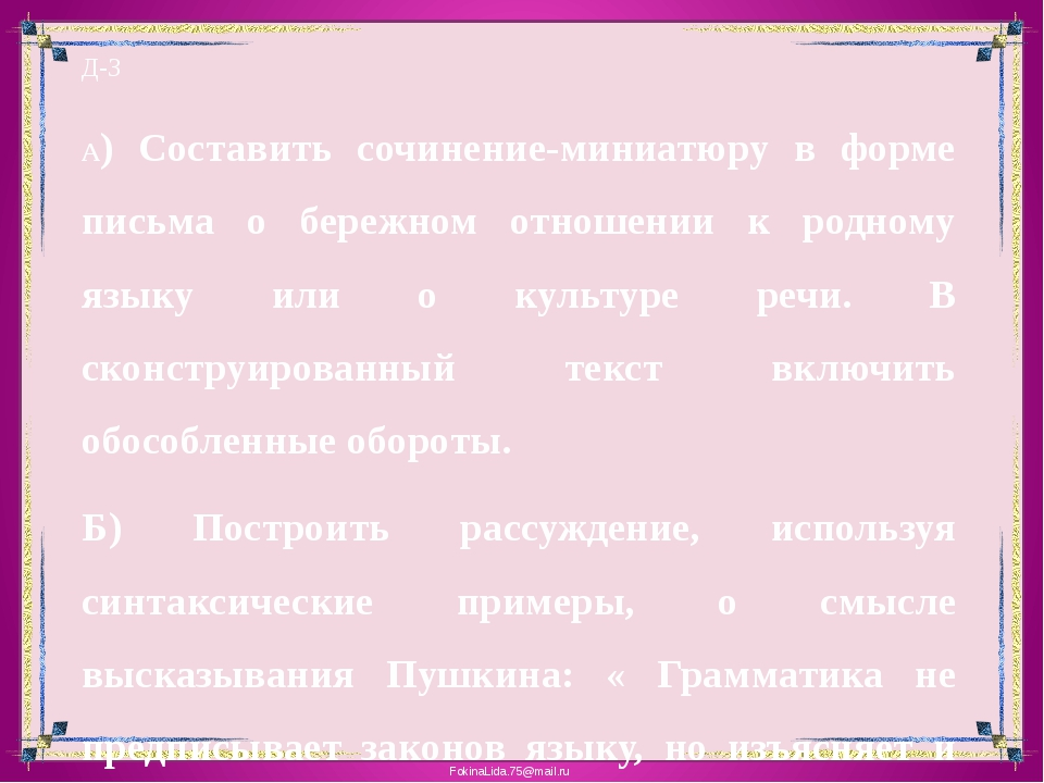 Д-З А) Составить сочинение-миниатюру в форме письма о бережном отношении к ро...