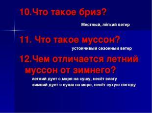 10.Что такое бриз? Местный, лёгкий ветер 11. Что такое муссон? устойчивый сез