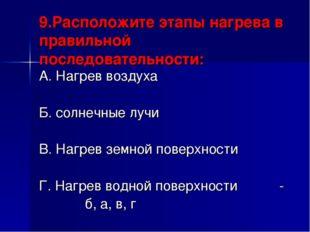 9.Расположите этапы нагрева в правильной последовательности: А. Нагрев воздух