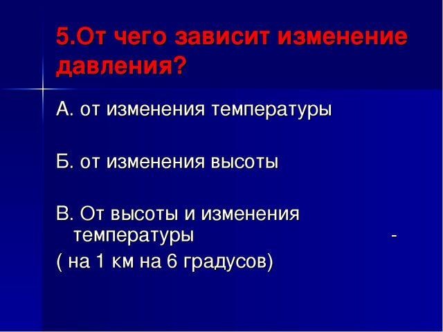 5.От чего зависит изменение давления? А. от изменения температуры Б. от измен...