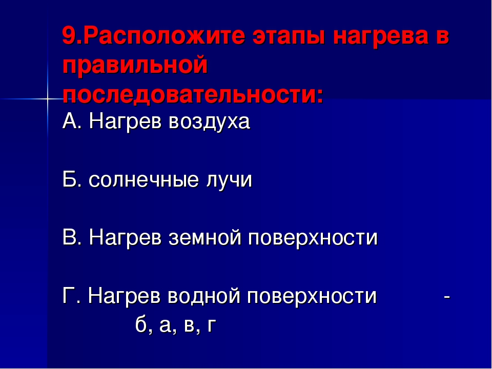 9.Расположите этапы нагрева в правильной последовательности: А. Нагрев воздух...
