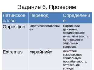 Задание 6. Проверим Латинское слово Перевод Определение Opposition «противопо