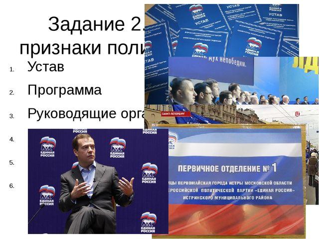Задание 2. Перечислите признаки политической партии Устав Программа Руководящ...