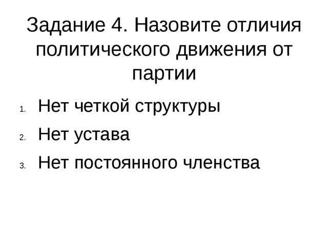 Задание 4. Назовите отличия политического движения от партии Нет четкой струк...
