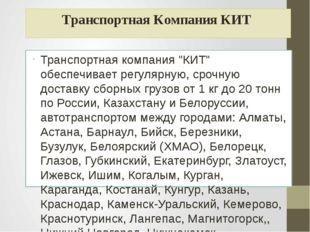 """Транспортная Компания КИТ Транспортная компания """"КИТ"""" обеспечивает регулярную"""