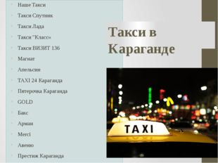 "Наше Такси Такси Спутник Такси Лада Такси ""Класс« Такси ВИЗИТ 136 Магнат Апе"