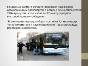 По данным акимата области, перевозки пассажиров автомобильным транспортом в р