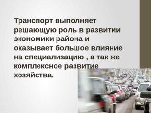 Транспорт выполняет решающую роль в развитии экономики района и оказывает бол