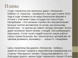 Планы Старт строительству железных дорог «Жезказган - Бейнеу» и «Аркалык - Шу