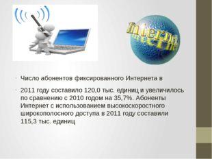 Число абонентов фиксированного Интернета в 2011 году составило 120,0 тыс. еди