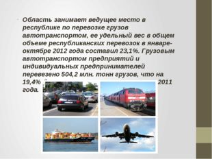Область занимает ведущее место в республике по перевозке грузов автотранспорт