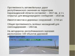 Протяжённость автомобильных дорог республиканского значения на территории Кар