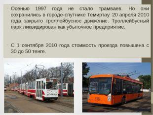 Осенью 1997 года не стало трамваев. Но они сохранились в городе-спутнике Теми