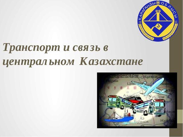Транспорт и связь в центральном Казахстане