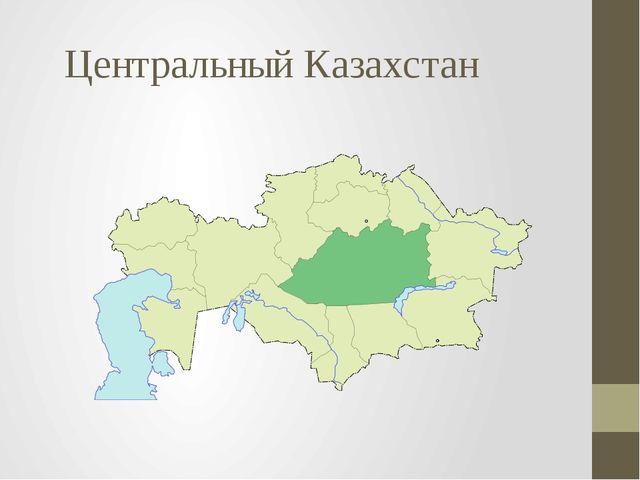 Центральный Казахстан