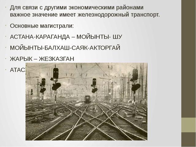 Для связи с другими экономическими районами важное значение имеет железнодоро...