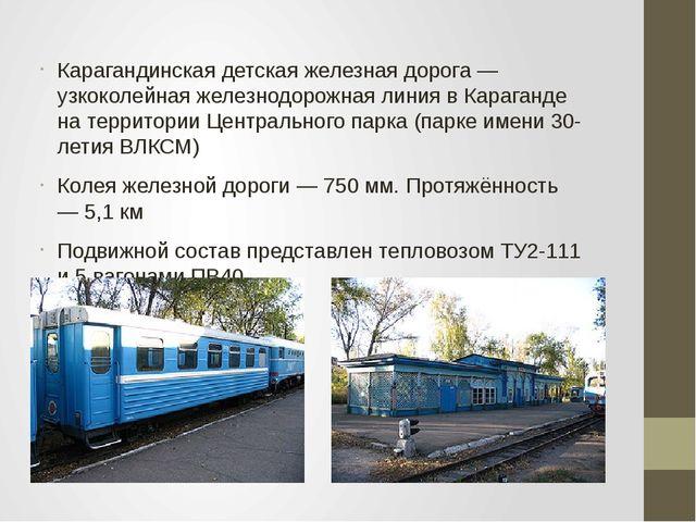 Карагандинская детская железная дорога — узкоколейная железнодорожная линия в...
