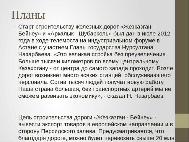 Планы Старт строительству железных дорог «Жезказган - Бейнеу» и «Аркалык - Шу...