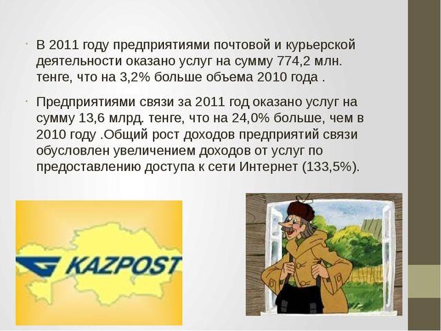 В 2011 году предприятиями почтовой и курьерской деятельности оказано услуг на...