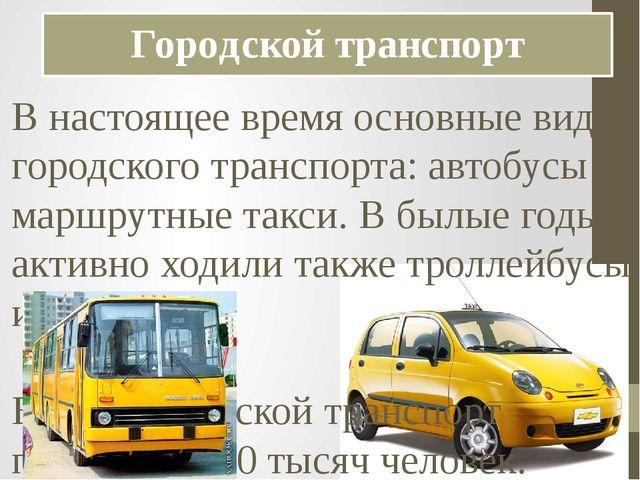 Городской транспорт В настоящее время основные виды городского транспорта: ав...
