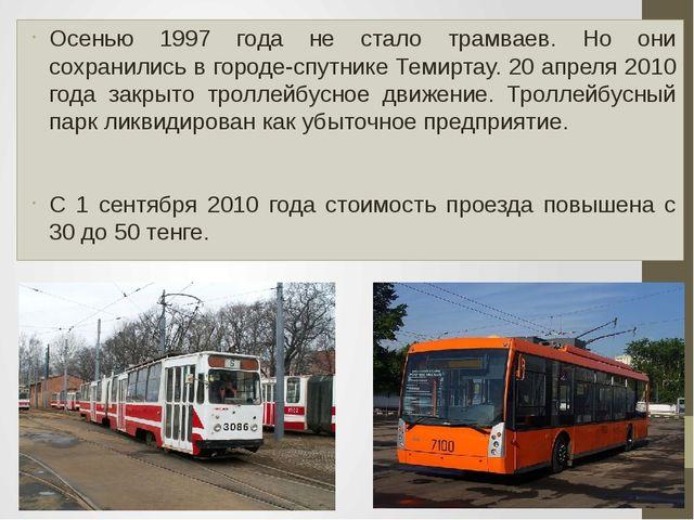 Осенью 1997 года не стало трамваев. Но они сохранились в городе-спутнике Теми...