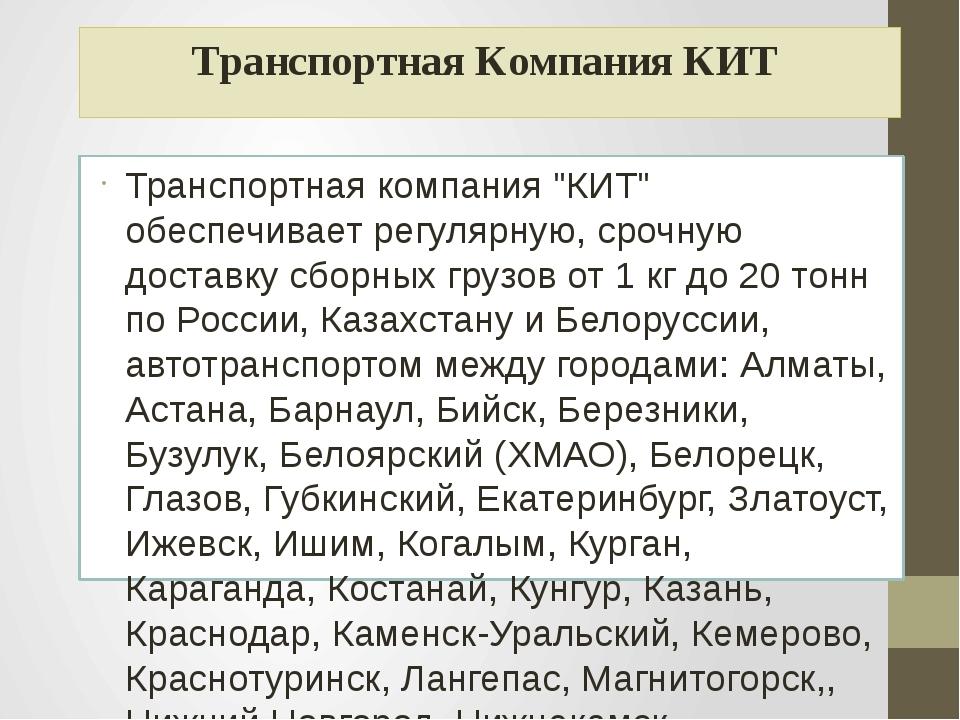"""Транспортная Компания КИТ Транспортная компания """"КИТ"""" обеспечивает регулярную..."""