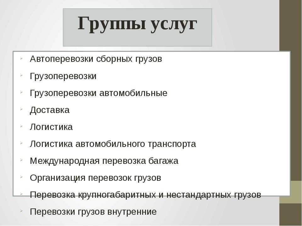 Группы услуг Автоперевозки сборных грузов Грузоперевозки Грузоперевозки автом...