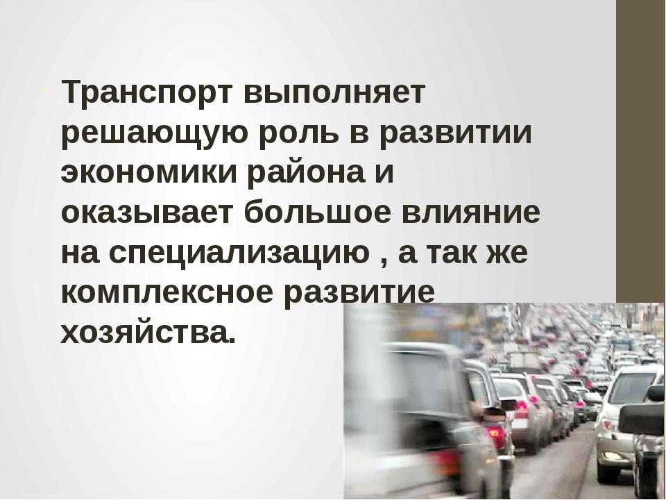 Транспорт выполняет решающую роль в развитии экономики района и оказывает бол...