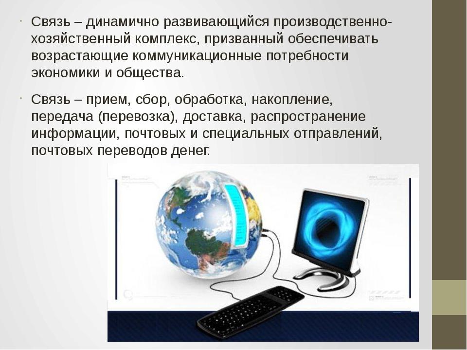 Связь – динамично развивающийся производственно-хозяйственный комплекс, призв...