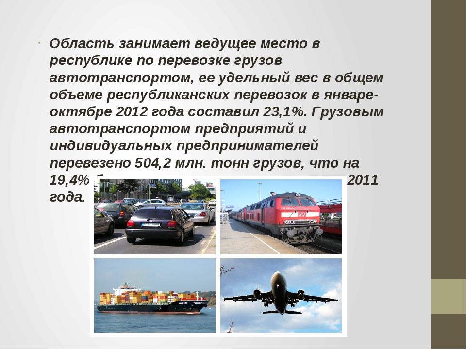 Область занимает ведущее место в республике по перевозке грузов автотранспорт...