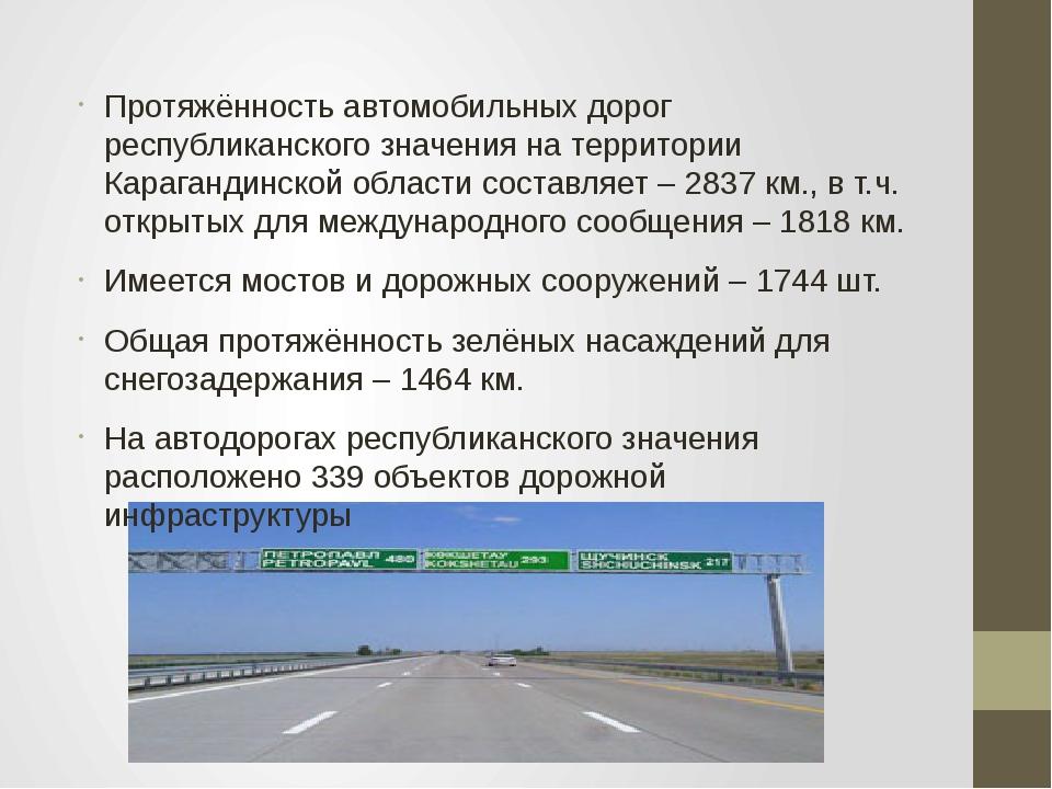 Протяжённость автомобильных дорог республиканского значения на территории Кар...