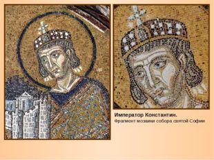 Император Константин. Фрагмент мозаики собора святой Софии