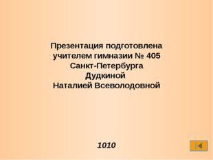 Презентация подготовлена учителем гимназии № 405 Санкт-Петербурга Дудкиной Н
