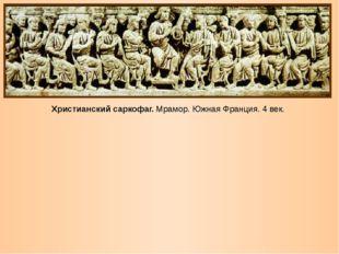 Христианский саркофаг. Мрамор. Южная Франция. 4 век.