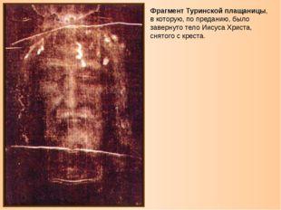 Фрагмент Туринской плащаницы, в которую, по преданию, было завернуто тело Иис