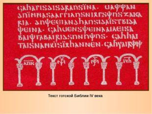 Текст готской Библии IV века