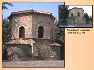 Арианская церковь. Равенна. 510 год