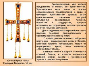 Средневековый мир нельзя представить и понять без христианства. Христианская