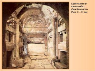 Крипта пап в катакомбах Сан Каллисто. Рим. II – III век