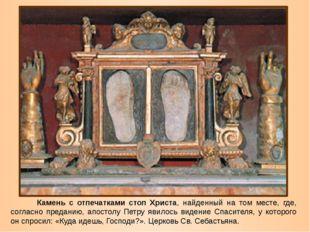 Камень с отпечатками стоп Христа, найденный на том месте, где, согласно пред
