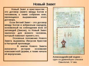Новый Завет Новый Завет в христианстве – это договор (завет) между Богом и ч