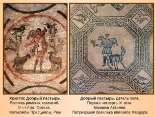 Добрый пастырь. Деталь пола. Первая четверть IV века. Мозаика Аквилея. Патриа