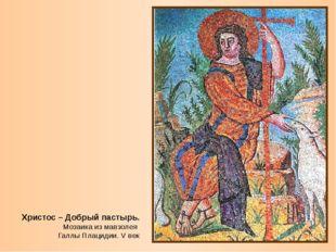 Христос – Добрый пастырь. Мозаика из мавзолея Галлы Плацидии. V век