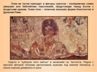 Этим же путем приходят и фигуры орантов – изображения самих умерших или библ