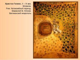 Христос-Гелиос. II – III век. Мозаика. Рим. Катакомбный период. Мавзолей M, Ю